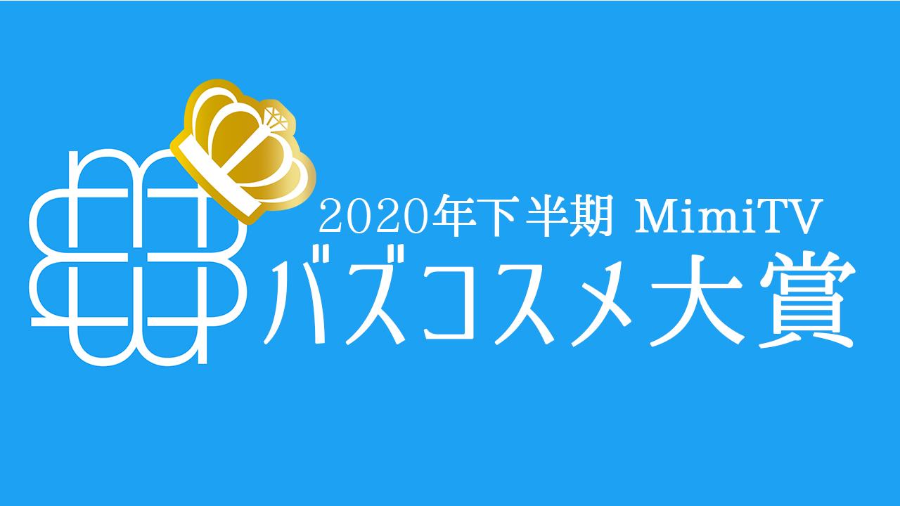 2020年下半期 MimiTV バズコスメ大賞